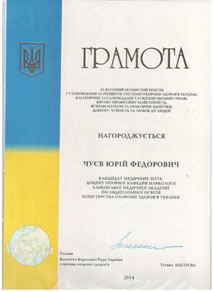 gramota-osnovnaya-chueva